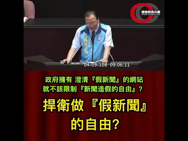【原來民主也需要保護『新聞造假的自由』?】請強力分享! 國民黨立委 林德福,今日於國會定義了『保護新聞自由』的新規範~ 林委員表示:政府已經擁有『澄清假新聞的網站』! 就不該再用公權力干預『媒體製造假新聞』~ 『製造假新聞』也屬於『新聞自由應該保護的對象』~ 台灣不能將『新聞自由』倒退三十年前,國民黨『報禁時代』! 原來『新聞自由』是這樣定義的,廟公小編佩服! 林德福