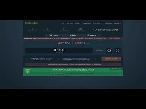 Полная настройка бота рулетки CS GO 2017