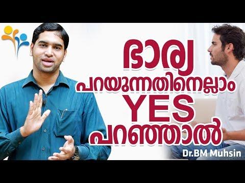 ഭാര്യ പറയുന്നതിനെല്ലാം YES പറഞ്ഞാൽ - Husband And Wife Relationship - Family Video Malayalam