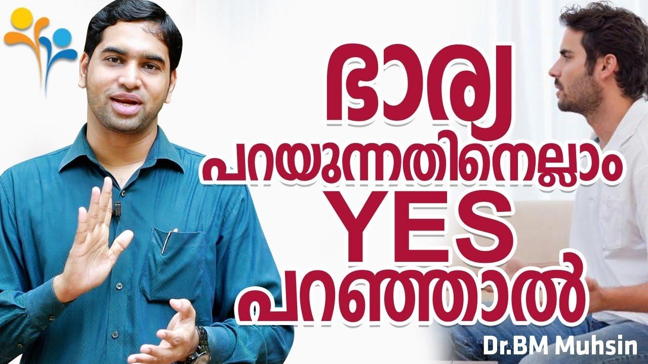 Download ഭാര്യ പറയുന്നതിനെല്ലാം YES പറഞ്ഞാൽ - Husband And Wife Relationship - Family Video Malayalam