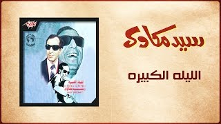 El Leila El Kebira - Sayed Mekawy الليلة الكبيرة - سيد مكاوي