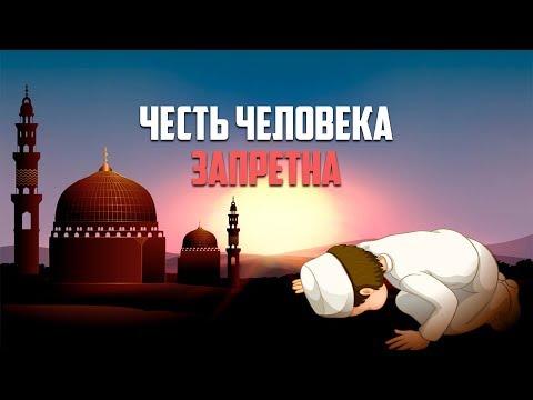 Честь человека запретна / Умарасхаб Арсланалиев