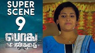 Podhu Nalan Karudhi - Super Scene 9 | Santhosh Prathap | Adith Arun | Karunakaran
