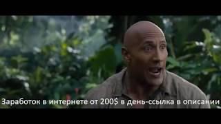 Джуманджи зов джунглей(2017)-фентези,триллер,боевик,комедия,приключения.