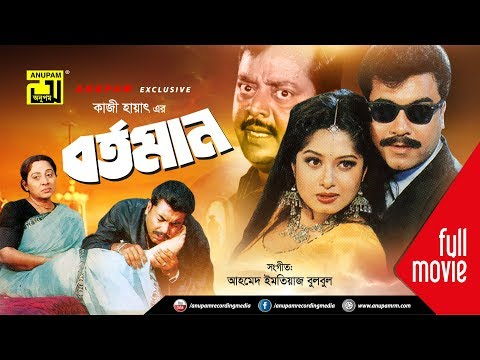 Bortoman | বর্তমান | Manna, Moushumi & Dipjol  | Super Hit Bangla Movie