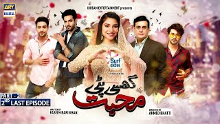 Ghisi Piti Mohabbat 2nd Last Ep Part 2 |Subtitle Eng|-Presented by Surf Excel-14th Jan 2021-ARY