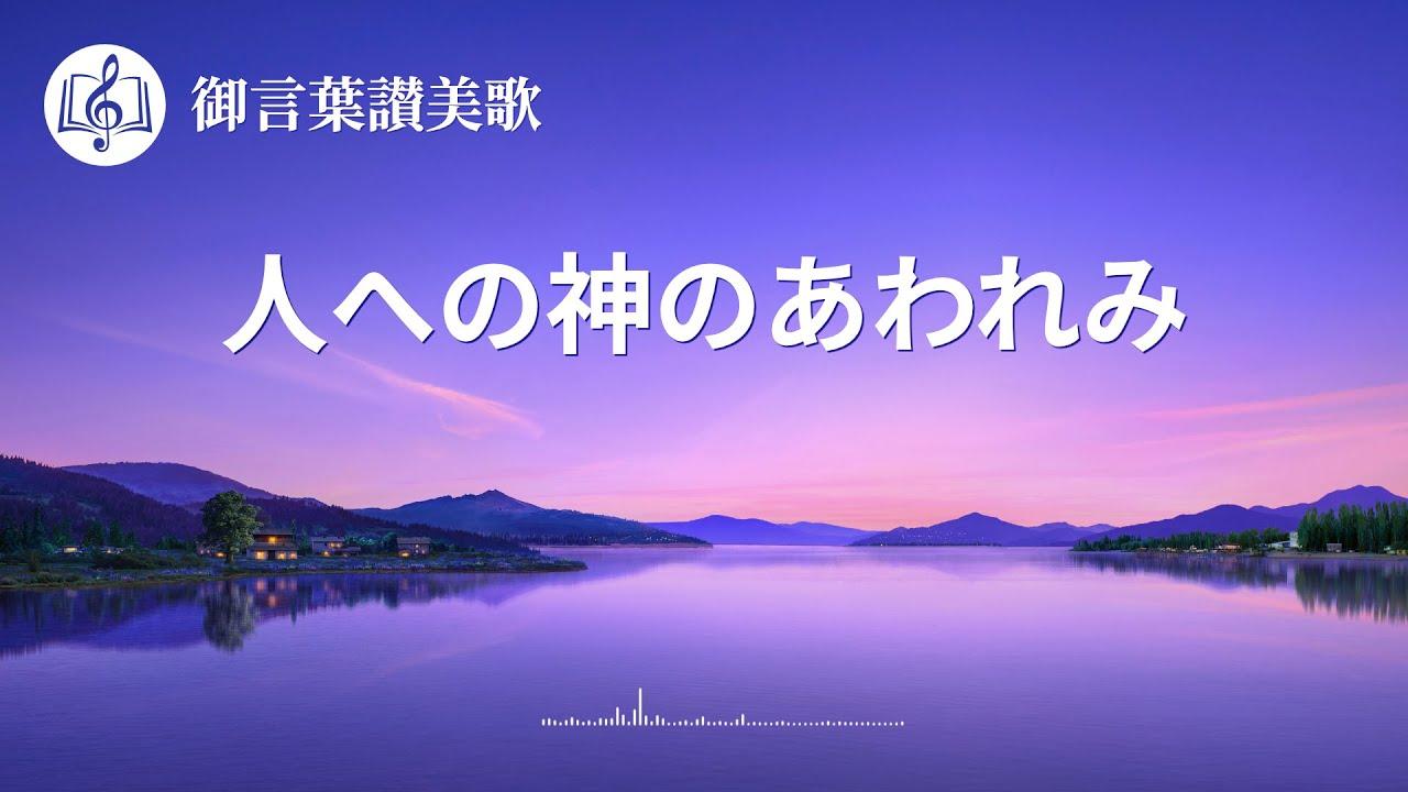 日本語賛美歌「人への神のあわれみ」歌詞付き