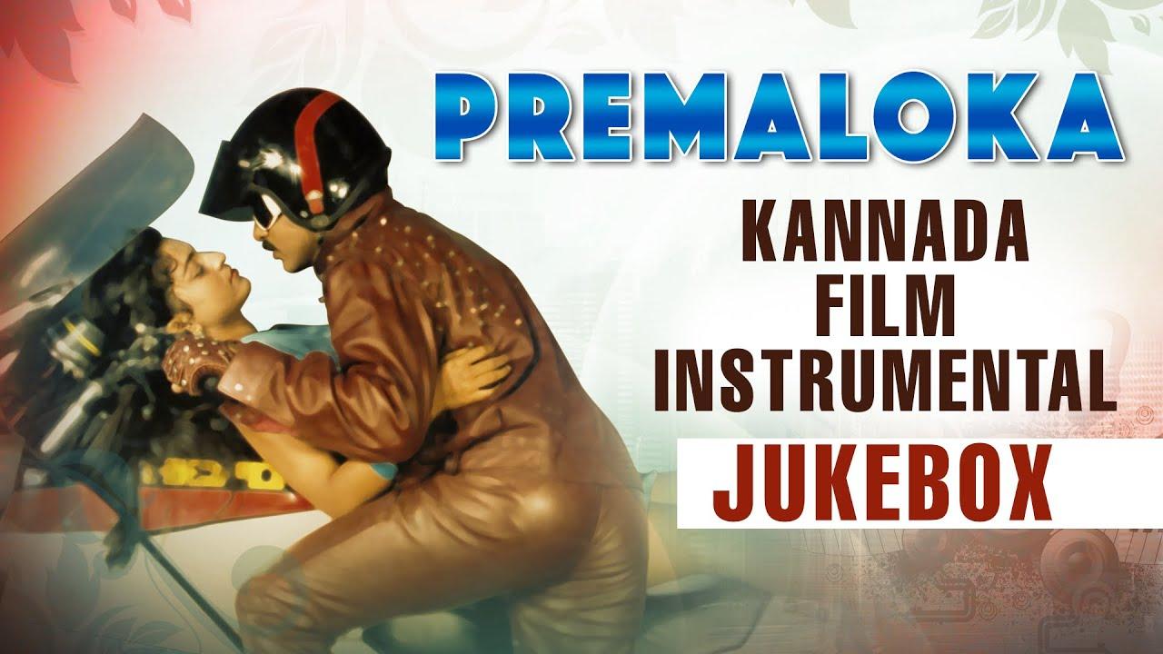 Kannada movie premaloka mp3 download.