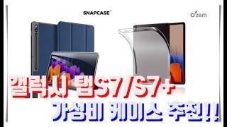 갤럭시 탭S7 S7+ 가성비 케이스 추천!!