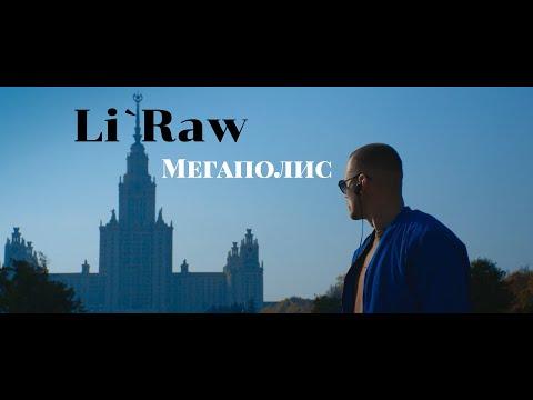 Смотреть клип Li`raw - Мегаполис