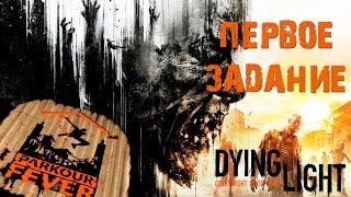 dying Light - Паркурная лихорадка: Первое задание / Parkour Fever: First Assignment PS4