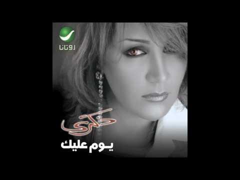 Zekra … Music   ذكرى … موسيقى