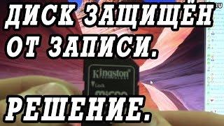 Что делать, если пишет, что диск защищен от записи.(В этом видео я покажу, как защитить и снять защиту от записи на SD флешки. http://kom-servise.ru/index.php/remont/311-311 У меня..., 2014-06-30T13:51:21.000Z)