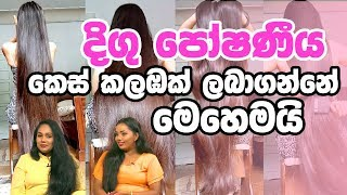 දිගු පෝෂණීය කෙස් කලඹක් ලබාගන්නේ මෙහෙමයි | Piyum Vila | 29-11-2019 | Siyatha TV