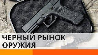 Рынок №1 в Европе: Украину заполонило нелегальное оружие - Утро в Большом Городе