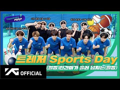[TREASURE MAP] EP.53 ⚽️ 트레저 Sports Day 🏀 (열쩡)인간미가 흘러 넘치는(열쩡)