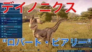 #40【Jurassic World Evolution】強化型デイノニクス「ロバート・ピアリー」【筆頭】