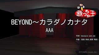 【カラオケ】BEYOND〜カラダノカナタ/AAA