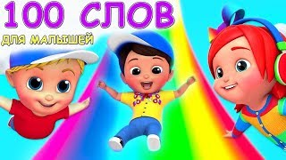 100 слов для детей 1-3 года -  Развивающие мультики для детей.ВТОРАЯ ЧАСТЬ