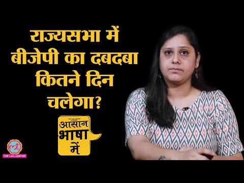 Explained | Rajyasabha Election 2020 के बाद BJP का क्या हाल, क्या है गणित