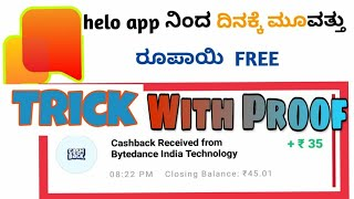 How to earn money for helo application for easy step by paapi techno