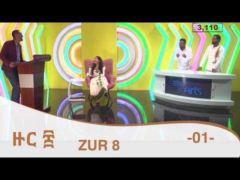 Zur 8 Game Show 01 | ዙር ፰ ጨዋታ 01  [Arts Tv World]