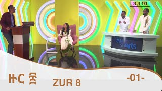 Zur 8 Game Show 01 | ዙር ፰ ጨዋታ 01  [Arts Tv World]