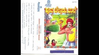 Hoova Chelladu Baale - Yaake Badidadthi Thamma