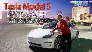 为什么我一定要买特斯拉Model 3,普通人试驾之后……