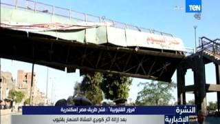 النشرة الإخبارية - مرور القليوبية: فتح طريق مصر إسكندرية بعد إزالة آثار كوبري المشاة المنهار بقليوب