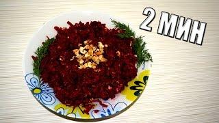 Рецепт салат из свеклы с чесноком и орехами