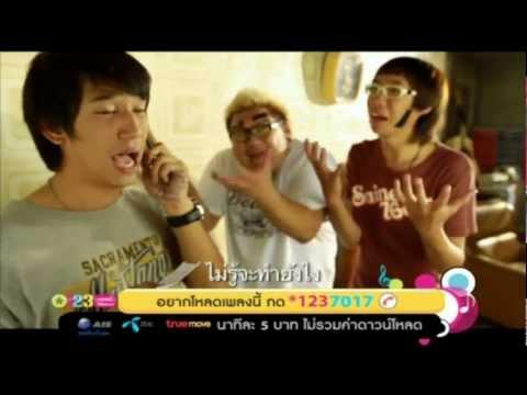 กรุณาฟังให้จบ - แช่ม แช่มรัมย์ [Official MV]