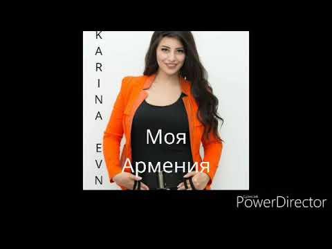 Карина Евн - Моя Армения (by Music TV)