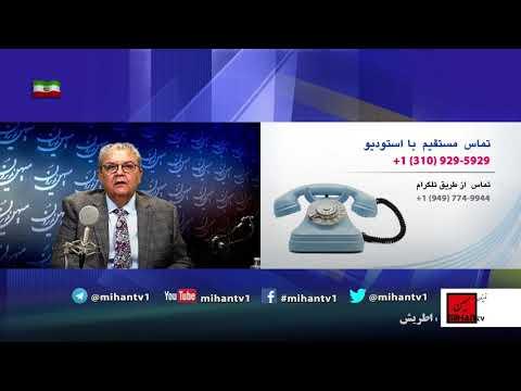 ارتباط مستقیم  با سعید بهبهانی برنامه بیست و ششم فوریه 2021 ما و اعتراضات در ایران