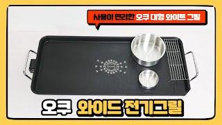 [광고] 오쿠 와이드 전기그릴 대형그릴팬에 삼겹살 굽는…