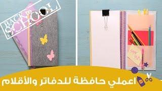 اصنعي بنفسك حافظة للدفاتر والأقلام والأوراق | DIY Back to School Notebook & Folder Decoration