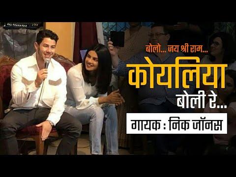Koyaliya Boli Re   Nick Jonas   Priyanka Chopra   Bina Ram Raghunandan Apno Kou Nahi Hai Re  