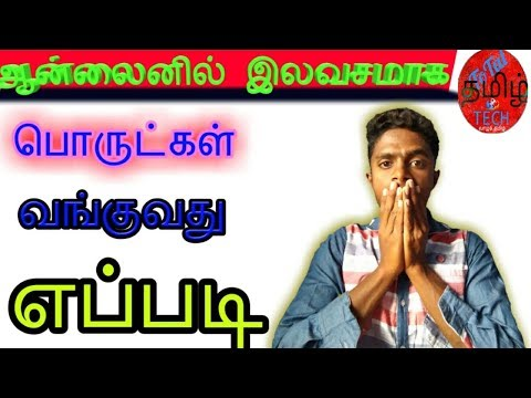 HOW TO SHOPPING ALL PRODUCED FREE PURCHASEING IN ONLINE  (தமிழ்|TAMIL)