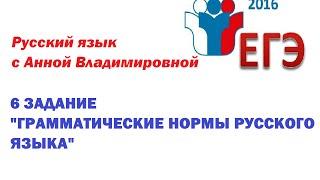 ЕГЭ 2017 - 6 задание Грамматические нормы русского языка