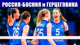 Волейбол Чемпионат Европы 2021 Женщины Россия Босния и Герцеговина