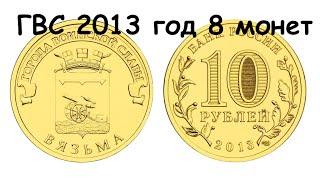 Города воинской славы 2013 год / 8 монет(, 2014-12-14T14:11:28.000Z)