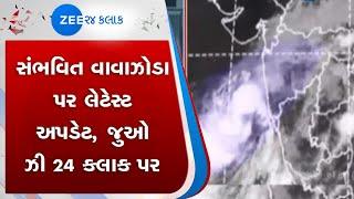 latest update on cyclone watch video | ઝી 24 કલાક | Zee 24 Kalak | Gujarati News on Zee