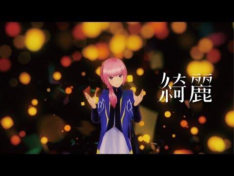 【歌ってみた】綺麗 covered by 花譜