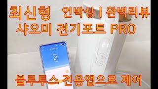 신형 샤오미 미지아 전기 커피포트 Pro 한국 버전ㅣ가…