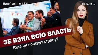 Зе взял всю власть. Куда он поведет страну? | ЯсноПонятно #231 by Олеся Медведева