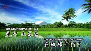 稻浪之歌 [卡拉OK版] / Dao Lang Zhi Ge [Karaoke Version]