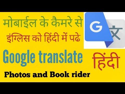 English to hindi translate इंग्लिश को हिंदी में कैसे अनुवाद करे google translate