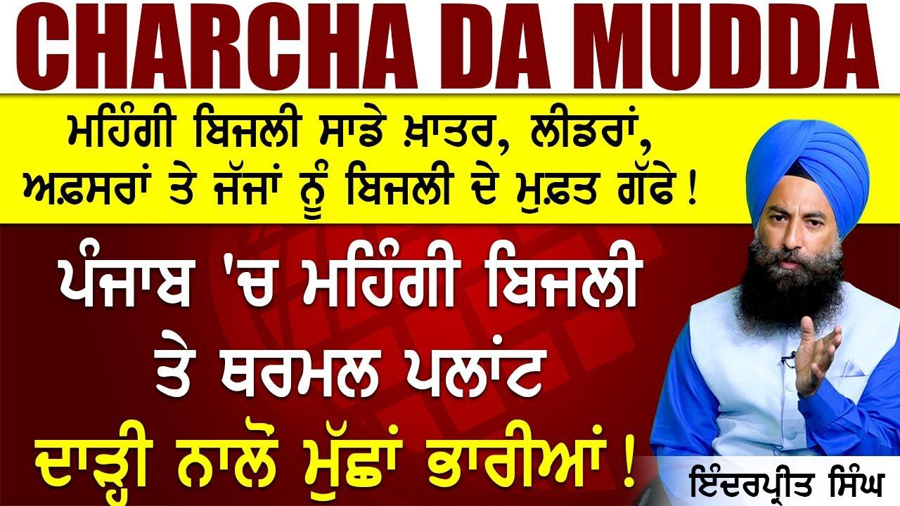 Charcha da Mudda || ਚਰਚਾ ਦਾ ਮੁੱਦਾ || ਪੰਜਾਬ `ਚ ਮਹਿੰਗੀ ਬਿਜਲੀ ਤੇ ਥਰਮਲ ਪਲਾਂਟ- ਦਾੜ੍ਹੀ ਨਾਲੋਂ ਮੁੱਛਾਂ ਭਾਰੀਆਂ