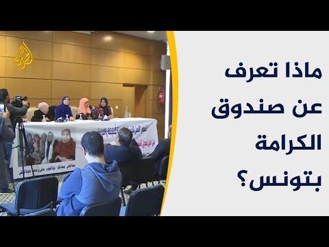 ماذا تعرف عن صندوق الكرامة بتونس؟  - نشر قبل 17 دقيقة