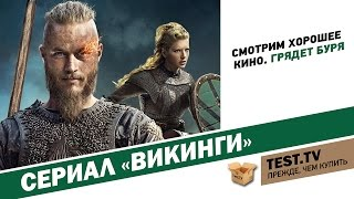 """TEST.TV: Хорошее кино. Сериал """"Викинги""""."""